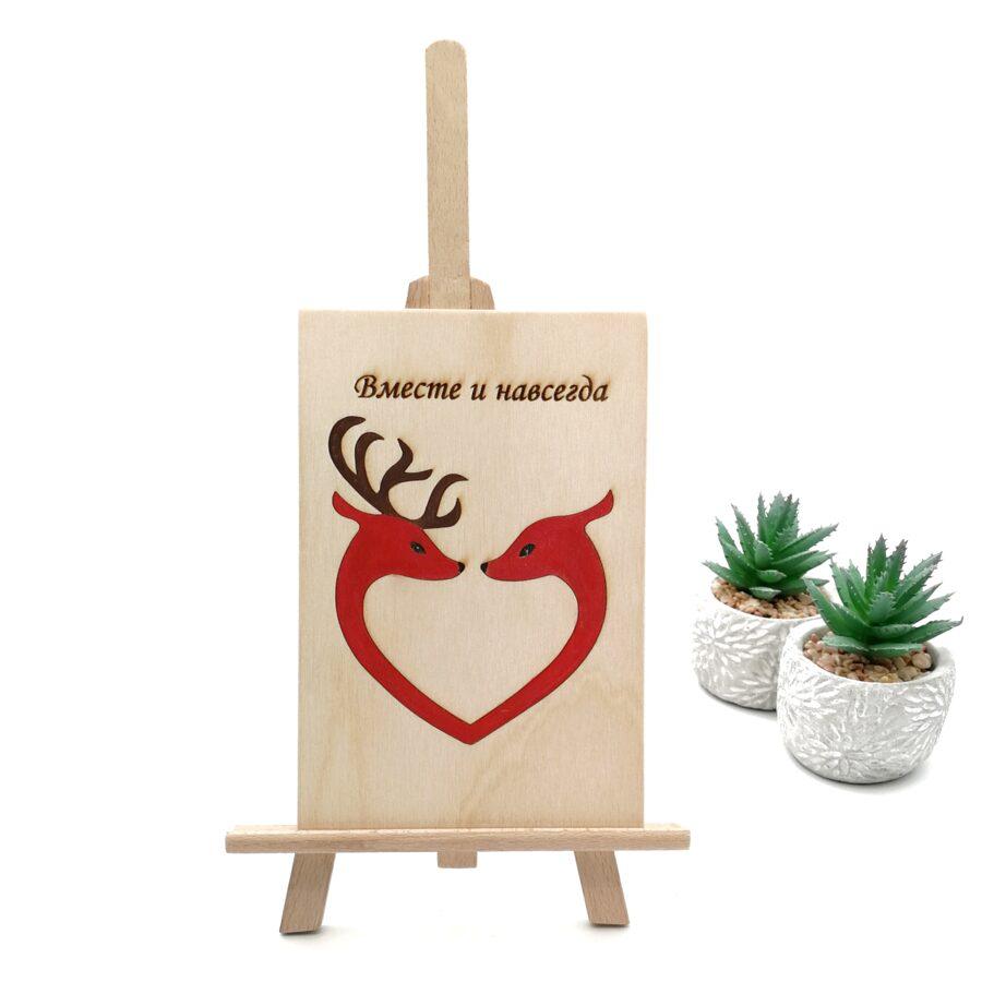 "Wooden greeting card ""Вместе и навсегда"""